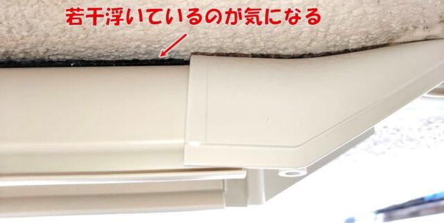 別の部屋のPCを操作&使用する方法_屋外配線(外壁側DIY)_ケーブルカバー&ウォールコーナー固定_壁に貼付後、若干浮いている