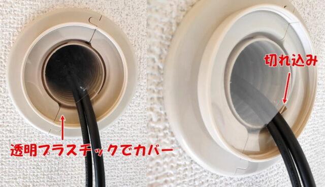 別の部屋のPCを操作&使用する方法_屋外配線(外壁側DIY)_室内貫通スリーブに自作透明カバーを被せる