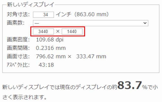現在のモニターと新しいモニターの文字サイズをシュミレーション_設定は好きに変更可能