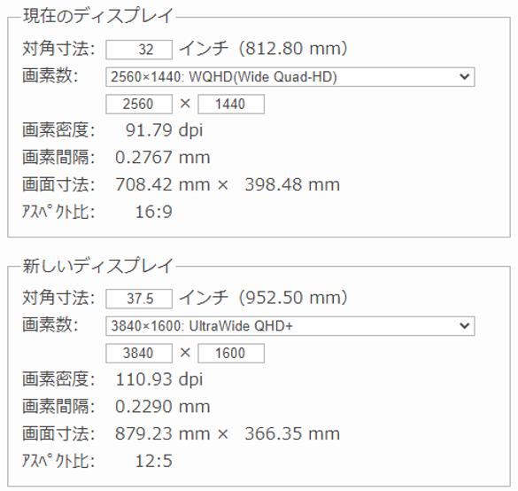 現在のモニターと新しいモニターの文字サイズをシュミレーション_設定画面
