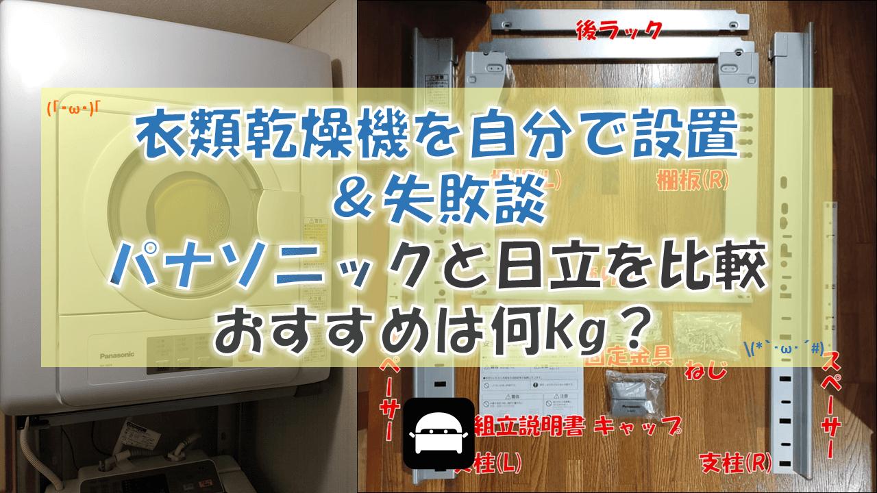 衣類乾燥機を自分で設置&失敗談。パナソニックと日立を比較&おすすめは何kg?