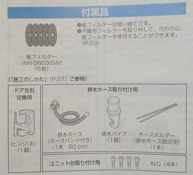 衣類乾燥機取扱説明書_付属品