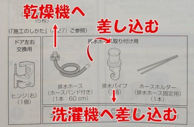 衣類乾燥機取扱説明書_付属品_接続手順