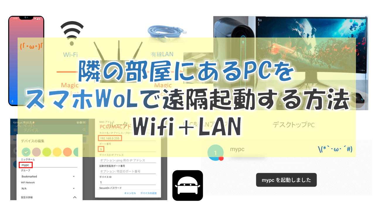 隣の部屋にあるPCをスマホWoLで遠隔起動する方法(Wifi+LAN)
