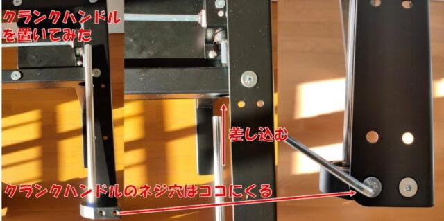 FLEXISPOT手動式スタンディングデスクH2&丸角天板_クランクハンドルを取付