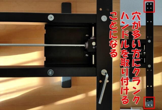FLEXISPOT手動式スタンディングデスクH2&丸角天板_サポートブラケットと桁を組立