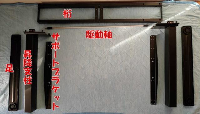 FLEXISPOT手動式スタンディングデスクH2&丸角天板_組立イメージ