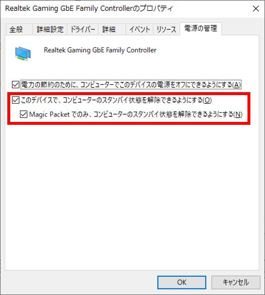 Realtekネットワークドライバ_電源の管理_Magic Packetでのみコンピューターのスタンバイ状態を解除できるようにする