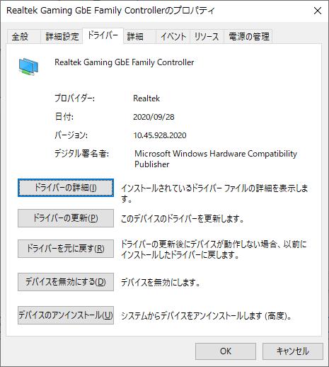 Realtek Gaming GbE Family Controllerのバージョン更新を確認