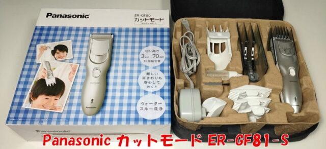 セルフカット非推奨バリカン_Panasonic カットモード ER-GF81-S(シルバー調)