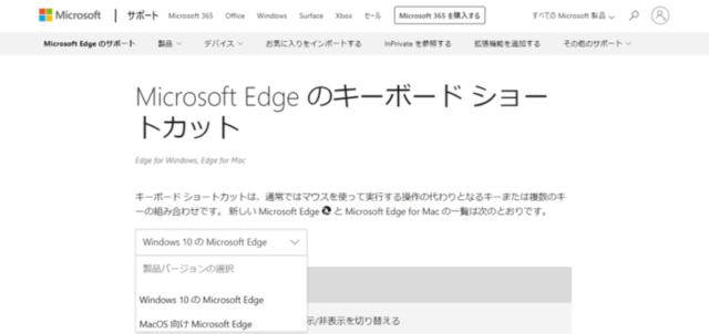 ブラウザ共通ショートカットキー一覧_Microsoft Edge OSバージョン指定