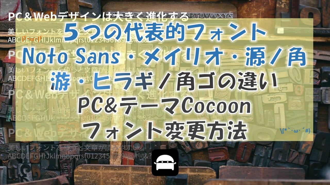 5つの代表的フォントNoto Sans・メイリオ・源ノ角・游・ヒラギノ角ゴシックの違いとPC&WordPressテーマCocoonフォント変更方法