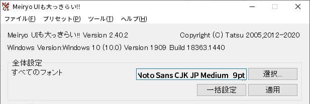 Meiryo UIも大っきらい!!_Noto Sans CJK JP Medium