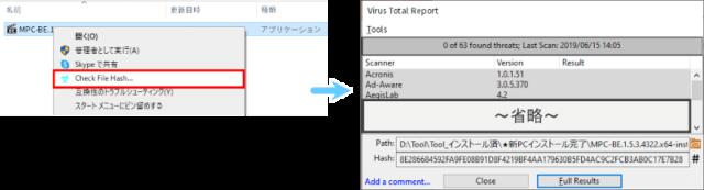 VT Hash Check_右クリックからファイルのハッシュをVirusTotalでチェック、Virus Total Reportまで