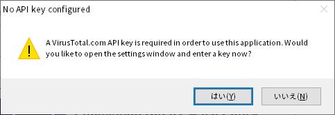 VT Hash Check_実行後、API key導入02