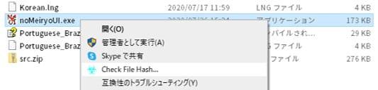 VirusTotalでハッシュを確認_noMeiryoUI