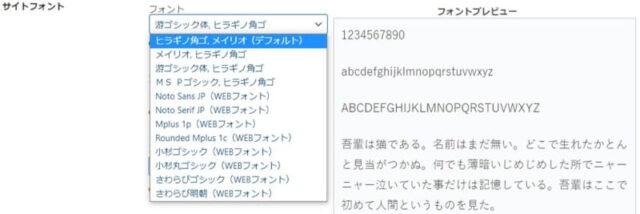 WordPress_テーマCocoonでフォントを設定&変更