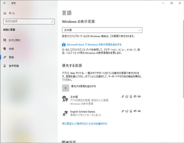 Windows10で外付けキーボードのJIS・US配列を再起動なしで共存_英語(米国)の言語をインストール03