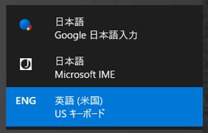 Windows10で外付けキーボードのJIS・US配列を再起動なしで共存_USキーボードに切替