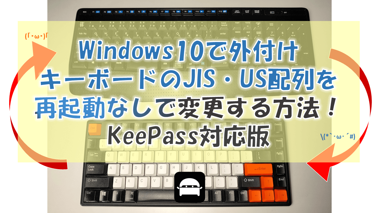 Windows10で外付けキーボードのJIS・US配列を再起動なしで変更する方法!KeePass対応版