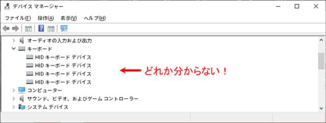 Windows10_デバイスマネージャーからキーボードを選択
