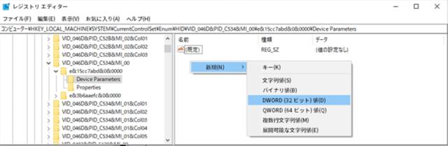 Windows10_レジストリエディター_外付け日本語キーボードをJIS配列に変更01
