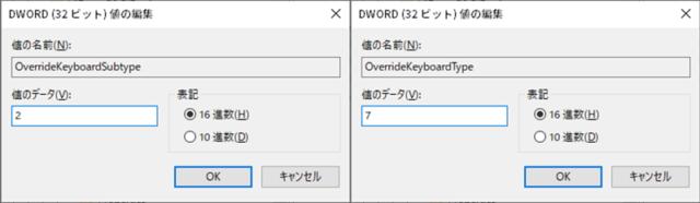 Windows10_レジストリエディター_外付け日本語キーボードをJIS配列に変更02
