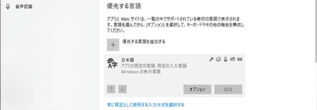Windows10_優先する言語から日本語オプション