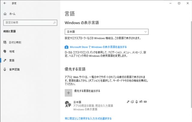Windows10_時刻と言語