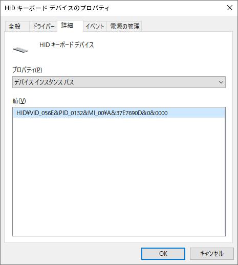 Windows10_HIDキーボードのプロパティ_詳細_デバイスインスタンスパス