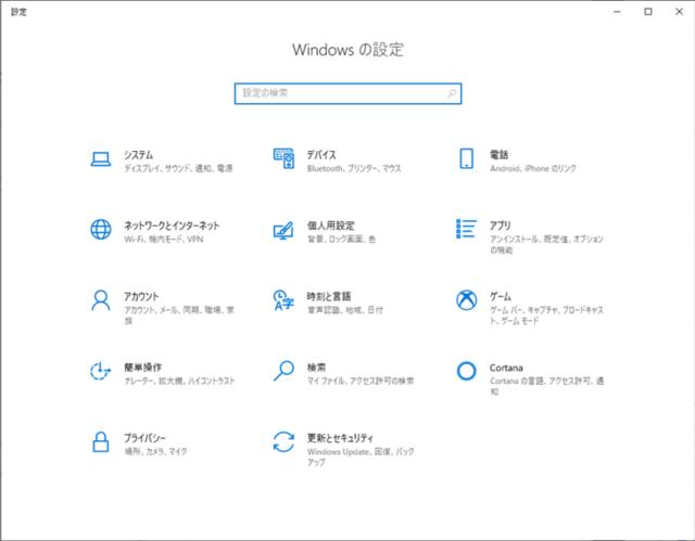 Windows10_Windows設定