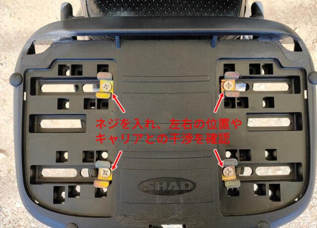 バイクのホムセン箱選び+取り付け&固定方法_補強板をホムセン箱へ固定_ネジを入れ、キャリアと干渉しないか確認