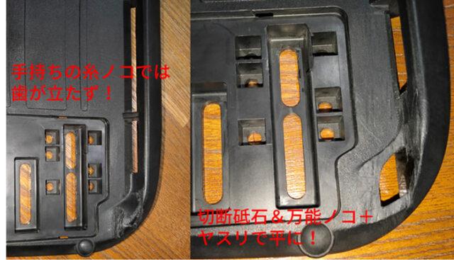 バイクのホムセン箱選び+取り付け&固定方法_SHADの底板を加工_段差の除去中&除去後