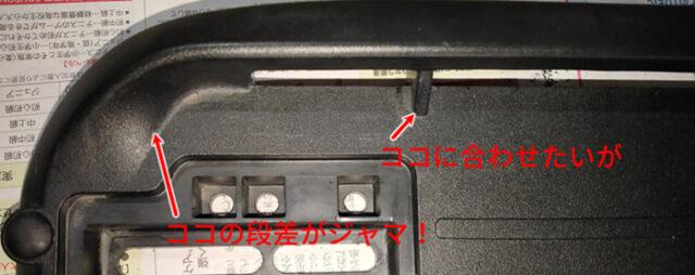 バイクのホムセン箱選び+取り付け&固定方法_SHADの底板を加工_段差の除去前