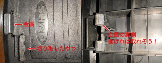 バイクのホムセン箱選び+取り付け&固定方法_SHADの底板を加工_突起の除去中01