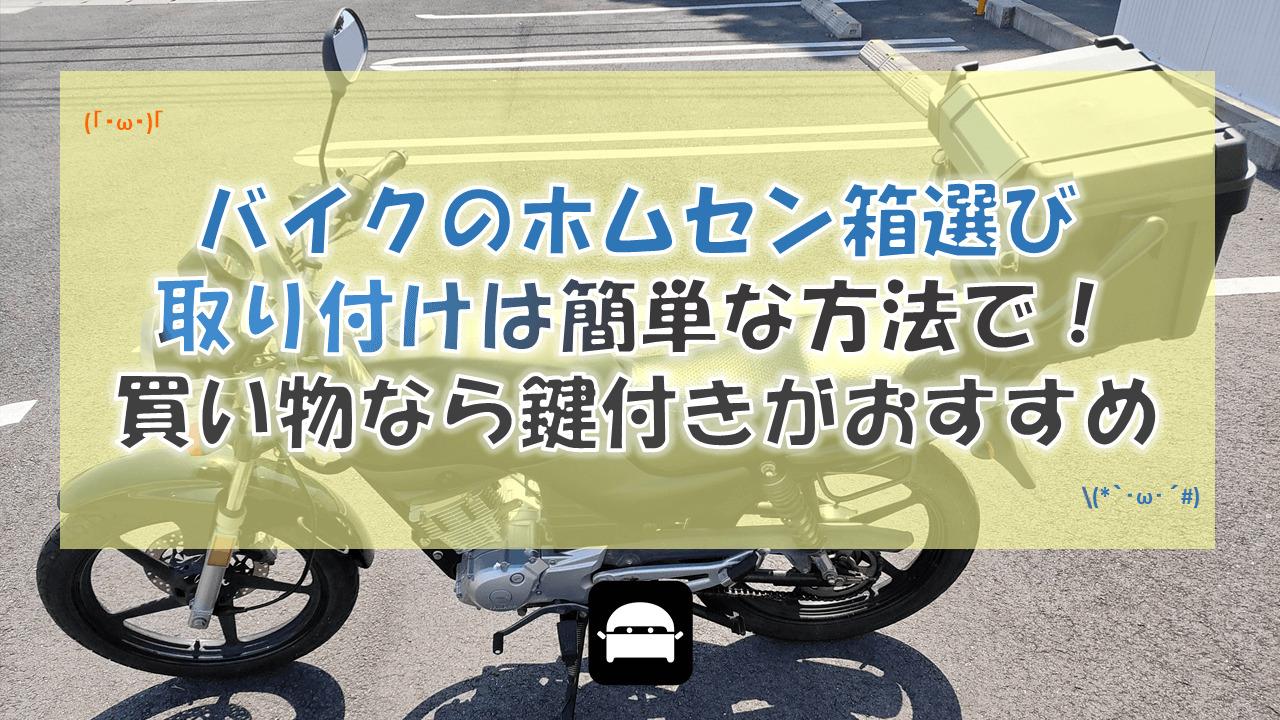 バイクのホムセン箱選び+取り付け&固定方法!買い物なら鍵付きがおすすめ