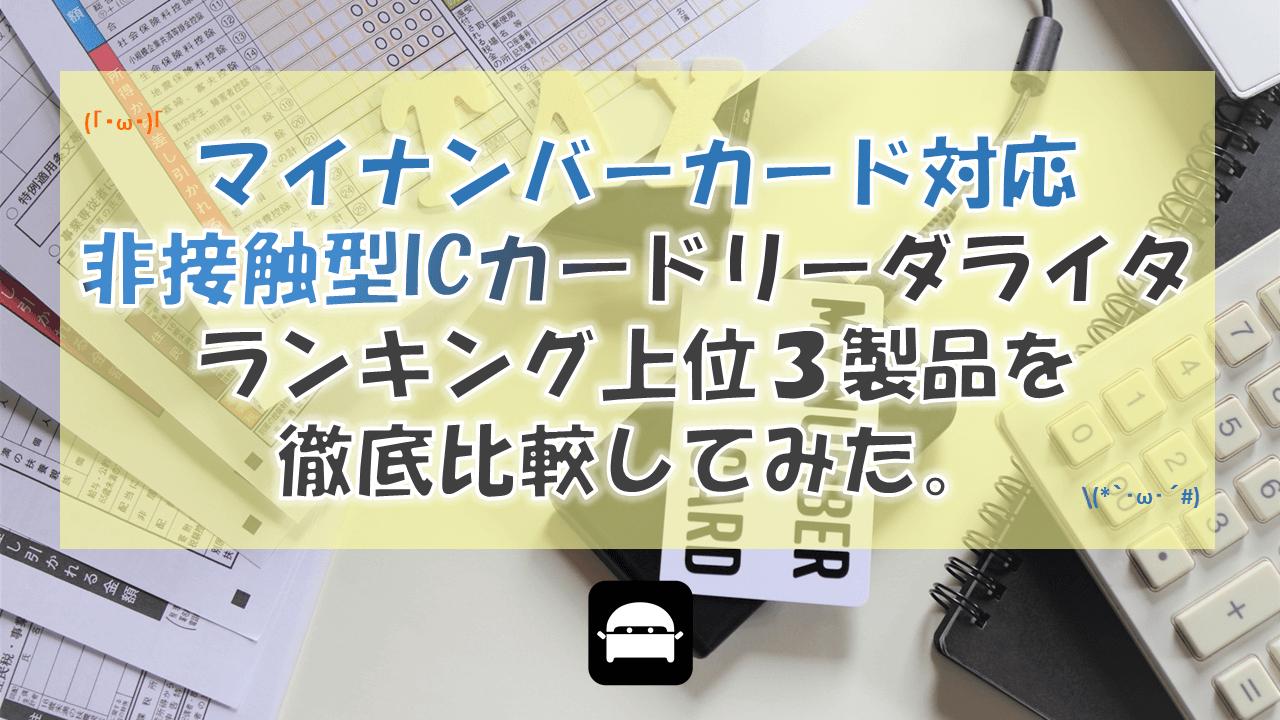 マイナンバーカード対応非接触型ICカードリーダライタおすすめ3選を徹底比較!