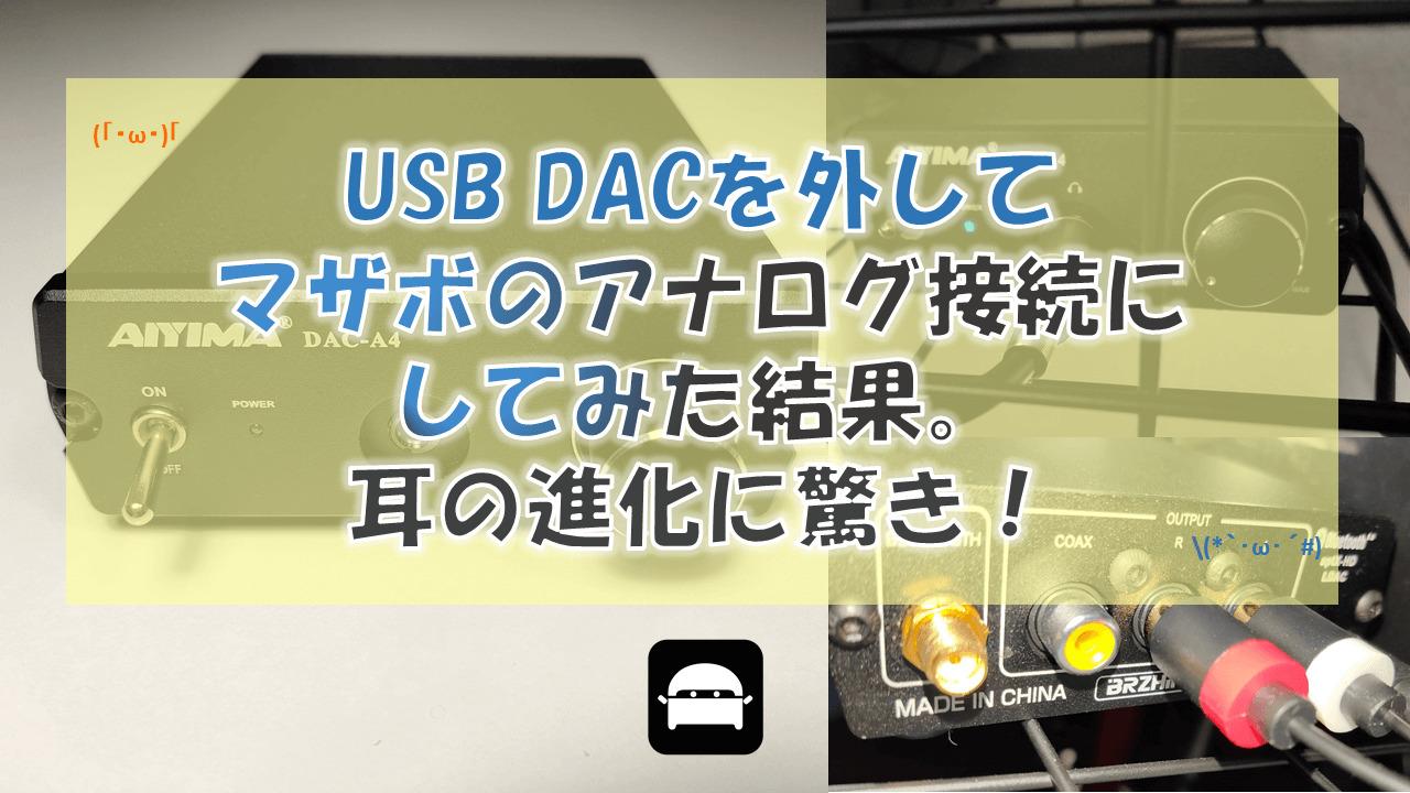 USB DACデジタル接続とマザボアナログ接続の音質を比較。驚きの結果に!