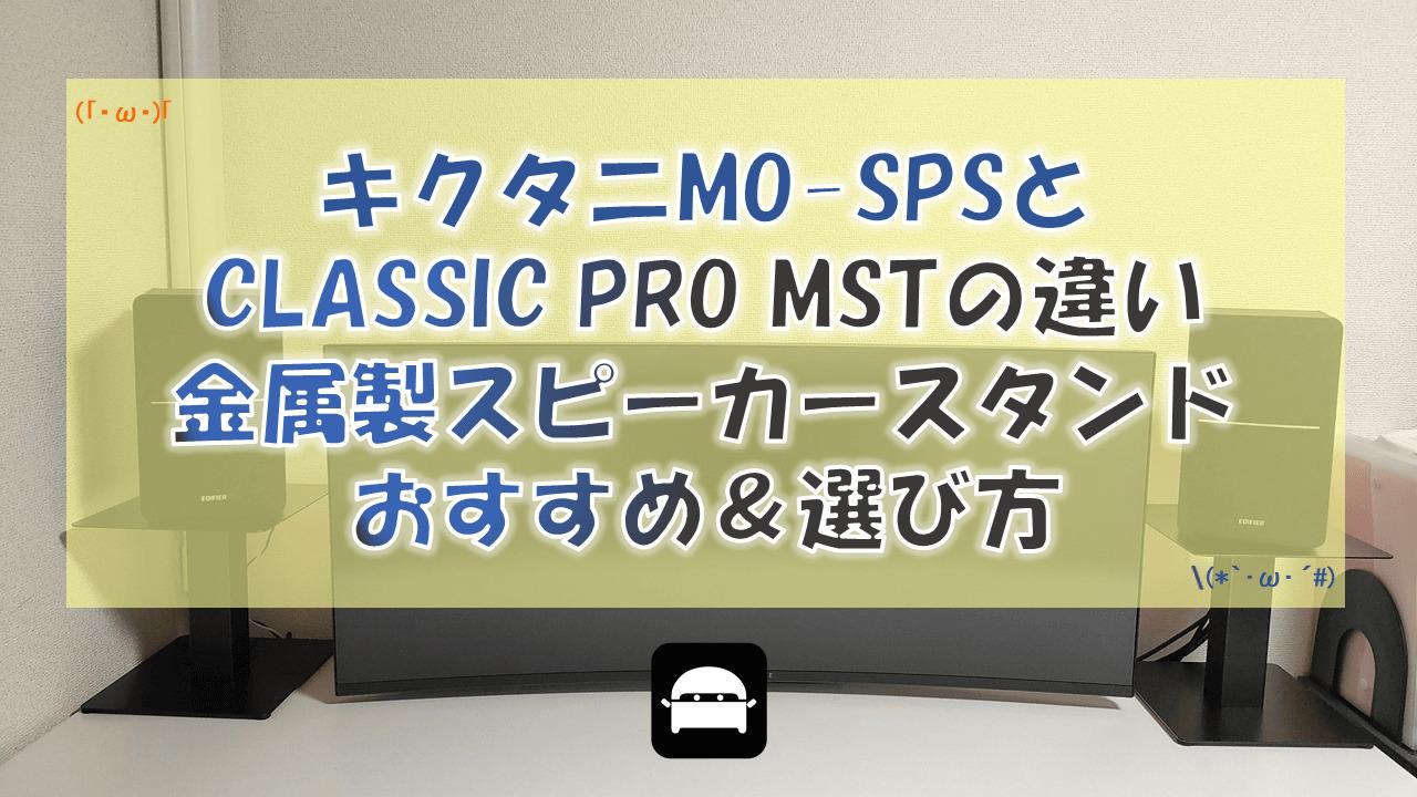 キクタニMO-SPSとCLASSIC PRO MST違い。自作より安い金属製卓上スピーカースタンドおすすめ比較&選び方