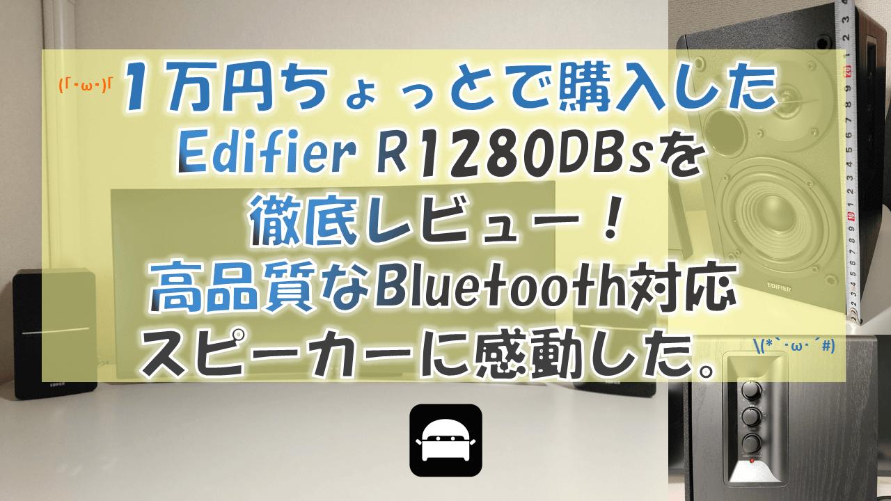 1万円ちょっとで購入したEdifier R1280DBsを徹底レビュー!高品質なおすすめBluetoothスピーカーに感動