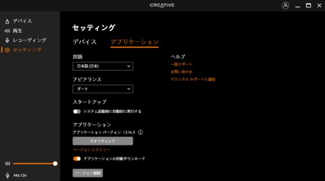 CREATIVE_スピーカーT60レビュー_CreativeApp_セッティング_アプリケーション
