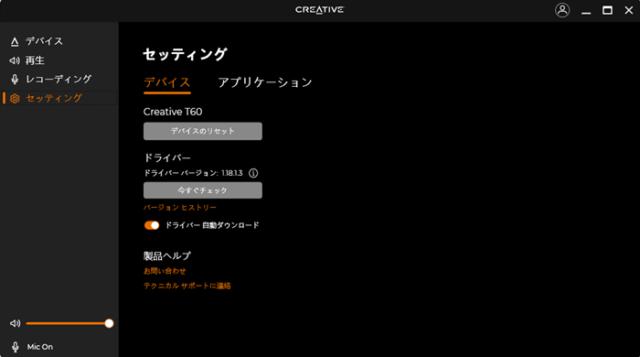 CREATIVE_スピーカーT60レビュー_CreativeApp_セッティング_デバイス