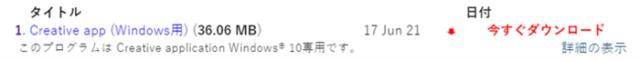 CREATIVE_スピーカーT60レビュー_CreativeApp_ダウンロード
