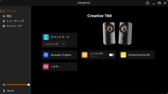 CREATIVE_スピーカーT60レビュー_CreativeApp_デバイス