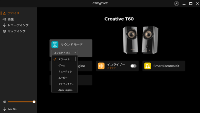 CREATIVE_スピーカーT60レビュー_CreativeApp_デバイス_サウンドモード