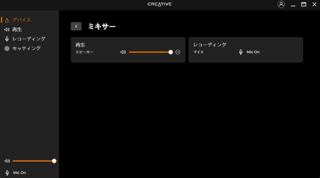 CREATIVE_スピーカーT60レビュー_CreativeApp_デバイス_ミキサー