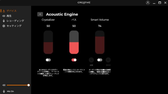 CREATIVE_スピーカーT60レビュー_CreativeApp_デバイス_Acoustic Engine