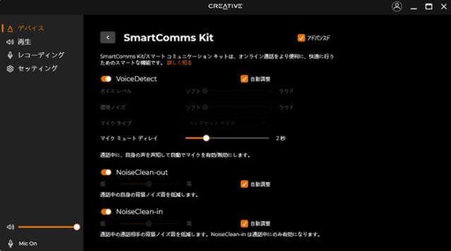 CREATIVE_スピーカーT60レビュー_CreativeApp_デバイス_SmartComms Kit