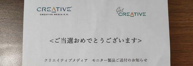 CREATIVE_当選_クリエイティブ・メディア モニター製品ご送付のお知らせ