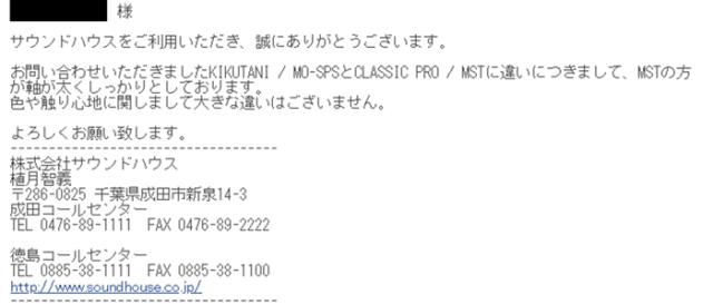 KIKUTANI MO-SPSとCLASSIC PRO MSTの違いをサウンドハウスに問い合わせ_回答